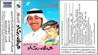 مازيكا عبدالله رشاد♪ ♪ قدرتك على الله تحميل MP3
