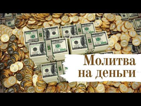 Молитва на деньги