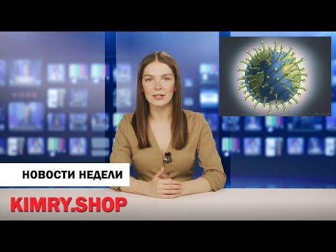 Кимры. Выпуск новостей от 23 октября 2021