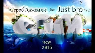 Сероб Аджемян feat  Just bro — Сочи NEW 2015