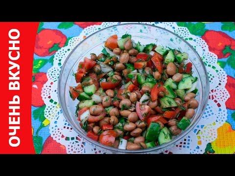 Готовим салат с красной фасолью. Очень вкусно!