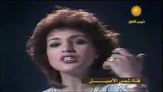 اغاني حصرية نعيمة سميح - واقف على بابكم تحميل MP3