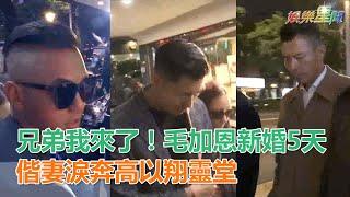 兄弟我來了!毛加恩新婚5天 偕妻淚奔高以翔靈堂|三立新聞網SETN.com