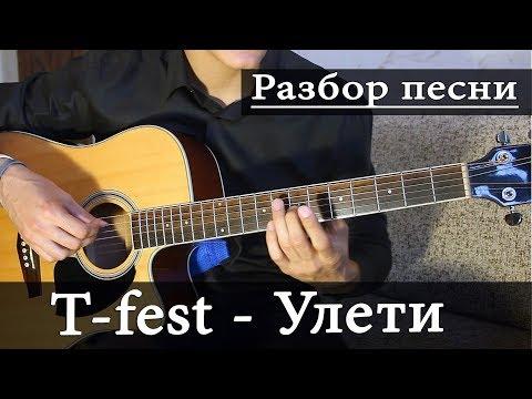 Как играть: T-FEST - УЛЕТИ на гитаре (Разбор Песни)