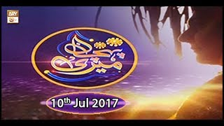 Meri Pehchan   Topic   Shaitan Ki Haqeeqat   ARY Qtv
