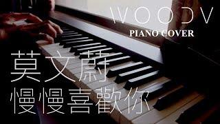 莫文蔚   慢慢喜歡你  WOODV 鋼琴演奏 Cover(舒眠讀書放鬆 輕音樂)