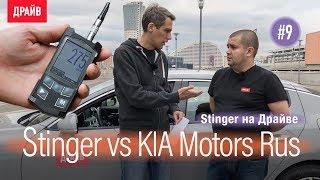 Kia Stinger — Эпизод 9: Спорим с KIA о браке ЛКП