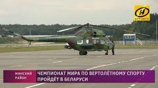 Чемпионат мира по вертолётному спорту пройдёт в Беларуси