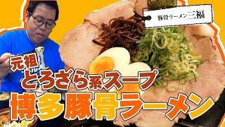 【湖国のグルメ】豚骨ラーメン 三福 【王道の博多とんこつ】
