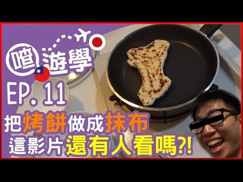 在日台灣人做印度囊餅是否搞錯了什麼?!