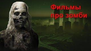 7 КЛАССНЫХ ФИЛЬМОВ ПРО ЗОМБИ АПОКАЛИПСИС!