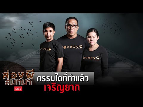 The Real Ghosts ช่อง-ส่อง-ผี