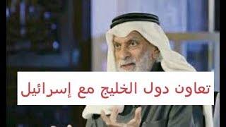 جواب صادم!! لي عبدالله النفيسي تعاون دول الخليج مع إسرائيل