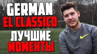 GERMAN EL CLASSICO - ЛУЧШИЕ МОМЕНТЫ #9