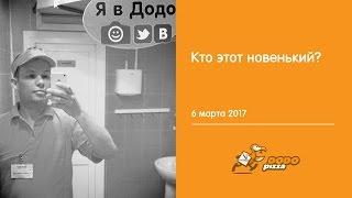 Кто этот новенький? Миша Чернышев - в Додо. 6 марта 2017