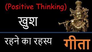 """How to think Positive"" by Shri Krishna गीता ज्ञान"