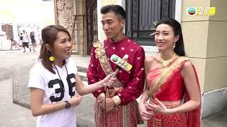 娛樂新聞台 唐人街泰式婚禮 陳山聰 姚子羚 泰國 婚禮 