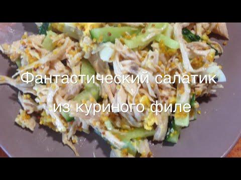 Фантастический салатик из куриного филе