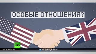 «Особые отношения» с долей иронии: как кабинет Обамы рассматривал партнёрство с Лондоном