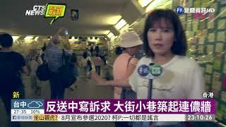 反送中設連儂牆 香港街頭衝突不斷 | 華視新聞 20190712