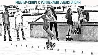 Роллер-спорт с роллерами Севастополя