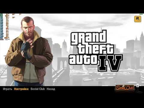 Grand Theft Auto 4 XEON E5 2640 + GTX 970 ( Ultra Graphics ) ТЕСТ