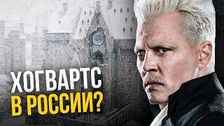 Хогвартс по-русски. Школы магии вселенной Гарри Поттера!