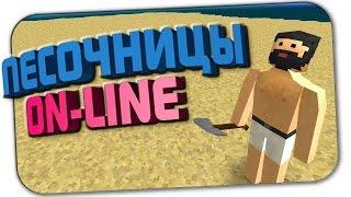 ТОП 5 лучшие онлайн песочницы на выживание (игры Sandbox)