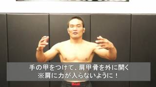 【第一弾】肩甲骨の可動域と連動を高める体操【武道家 菊野克紀】