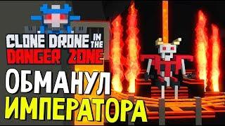 Скачать игру клон дрон в опасной зоне