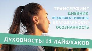 11 лайфхаков по работе над собой. Комплексное развитие человека. Павел Соколов