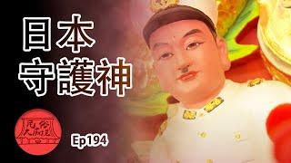 【日本守護神】三棲特戰神明 來自日本的守護神|民俗大廟埕 ep.194 寶島神很大Online
