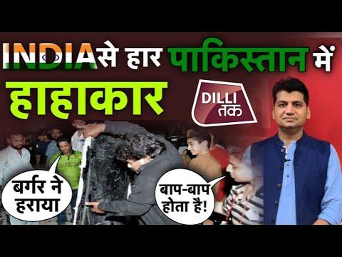 PAKISTANI FANS FUNNY REACTION AFTER LOSING TO INDIA   MUNISH DEVGAN   Dilli Tak