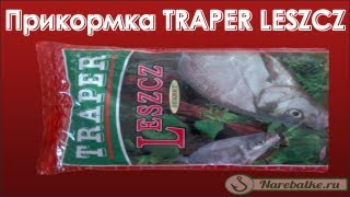 Прикормки трапер для леща на фидер