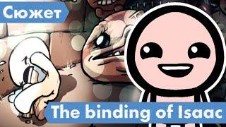 IDDQD. Сюжет и факты о The Binding of Isaac: Rebirth