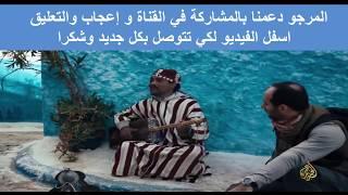 تحميل اغاني الجزيرة تتحدت على جمال المغرب وتقافتهي الرائعة ؛ أين عشاق المغرب ؟؟؟؟ MP3