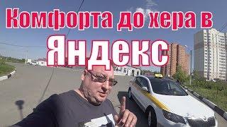 Работа в Яндекс такси на ЧМ 2018/StasOnOff
