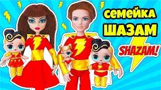 СЕМЕЙКА Шазам Куклы ЛОЛ Сюрприз! Мультик LOL Families Surprise Dolls Распаковка игрушек