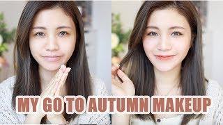 秋季日常妝!| 近日最愛的保濕底妝!|my go to autumn 🍂 makeup |chinchinc