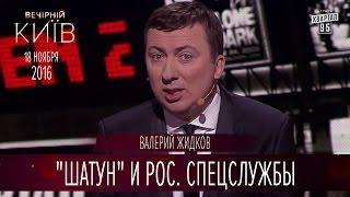 План Суркова, Настя Деева, Савченко и бараны | Валерий Жидков - Вечерний Киев 2016