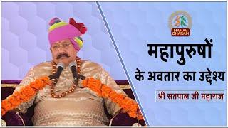 महापुरुषों के अवतार का उद्देश्य | Shri Satpal Ji Maharaj | Manav Dharam