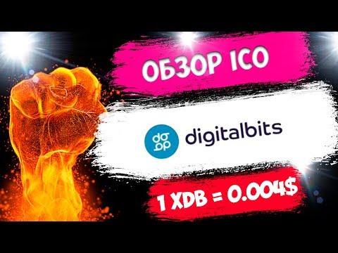 💯 ОБЗОР ICO DigitalBits [XDB] - НОВЫЙ УРОВЕНЬ ПРОГРАММ ЛОЯЛЬНОСТИ[BITCOINTALK]