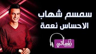 اغاني حصرية سمسم شهاب الاحساس نعمة - Semsem Shehab Elehsas Ne3ma تحميل MP3