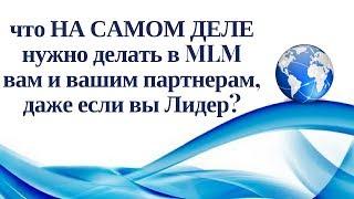 Ваше приглашение на бесплатный интенсив по Матрице Осознанности в МЛМ бизнесе от Константина Данилова