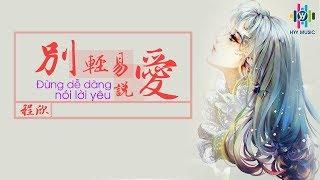 程欣-別輕易說愛 -Đừng dễ dàng nói lời yêu【pinyin lyrics】【vietsub】【動態lyrics】