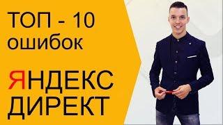 Объявления в Яндекс.Директ 5 ошибок и 5 советов