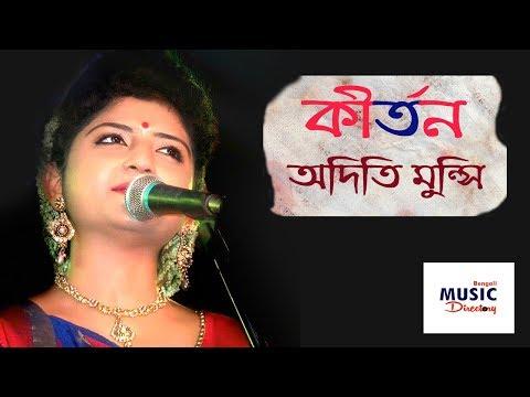 Joy Radhe Radhe Krishna Krishna (জয় রাধে রাধে কৃষ্ণ কৃষ্ণ)   Aditi Munshi   Kitan Song