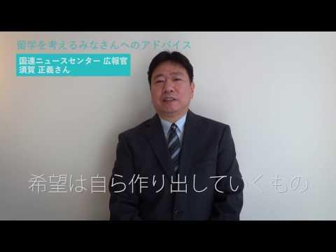 国連ニュースセンター 広報官 須賀 正義さん【アメリカ留学を考える人へのアドバイス】