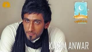 تحميل و مشاهدة Karim Anwar - Alem Bel Qolob (Official Audio) | (كريم أنور - عالم بالقلوب (النسخة الأصلية MP3