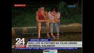 24 Oras: Mag-live in partner na tulak umano ng droga, kalaboso